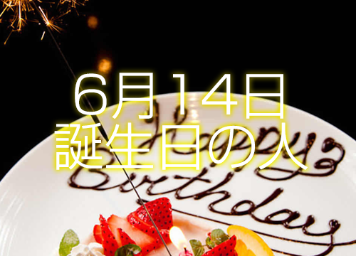 6月14日誕生日生まれの人の運命...