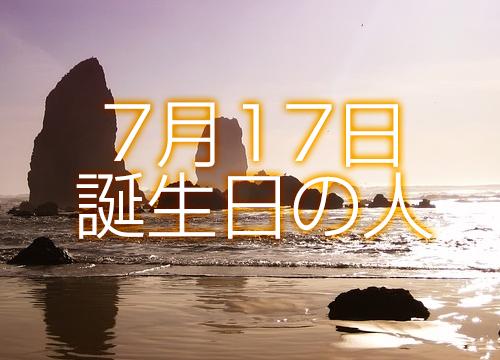 日 7 何 日 の 月 17 東京の日(7月17日 記念日)